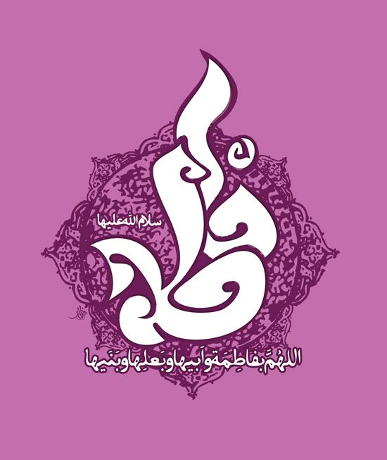 http://alimotamed.persiangig.com/image/hazrat-zahra/fatemeh_s_3_by_mahdigraph-d3gp8z3.jpg